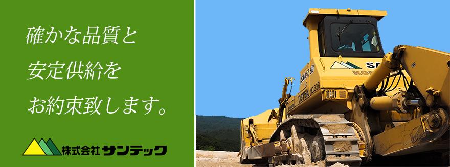(株)サンテックは山陰地区最大の砕石・砕砂製造販売会社です。